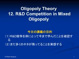 第12講スライド