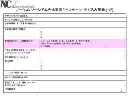 2014 事例キャンペーン 申し込み用紙