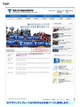東海大付属望洋構成案【TOP】070403
