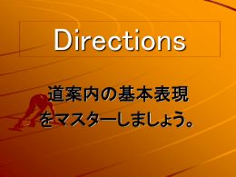 Directions[パワーポイント文書]
