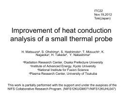 Improvement of heat conduction analysis of a small thermal probe