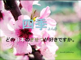 四季よんき どのきせつが好きですか。