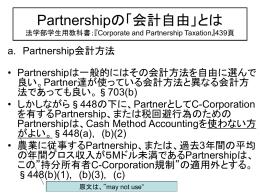 Partnershipの「会計自由」とは 法学部学生用教科書;『Corporate and