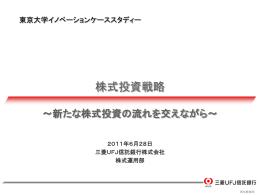 日本における責任投資の動向について