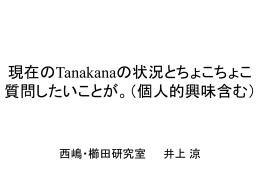 現在のTanakanaの状況とちょこちょこ質問したいことが。(個人的興味