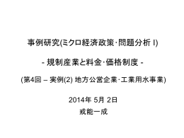第4講スライド - 東京大学社会科学研究所