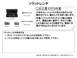 日常の工具の取扱い-11ソケットレンチ[PPT]