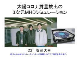 太陽コロナ質量放出の3次元MHDシミュレーション