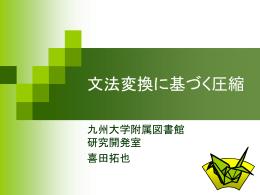 文法変換に基づく圧縮 - 情報知識ネットワーク研究室