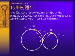 応用例題1