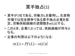 買手独占(1)