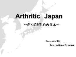 Arthritic Japan ~がんじがらめの日本
