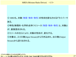 MRD: Mixture Ratio Driver