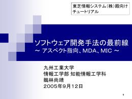ソフトウェア開発手法の最前線 ~ アスペクト指向、MDA、MIC ~