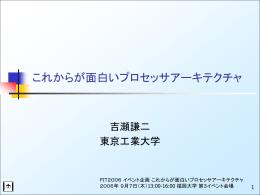 プロセッサアーキテクチャ - 吉瀬研究室