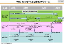参考資料5 WRC-12に向けた主な会合スケジュール