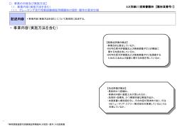 提案書雛形 (PPT形式、344kバイト)