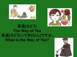 茶道(さどう) The Way of Tea 茶道(さどう)って何(なん)ですか。 What is