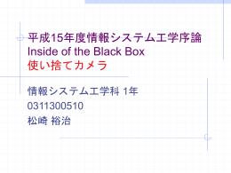 平成15年度情報システム工学序論 Inside of the Black Box 光学式マウス