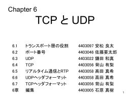 第6章 TCPとUDP