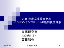 2009年度 第2回 卒業論文進捗報告