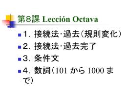 第3課Leccion tercera