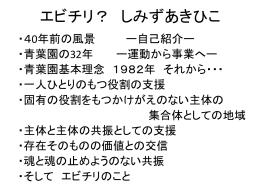 関連資料2(ppt)