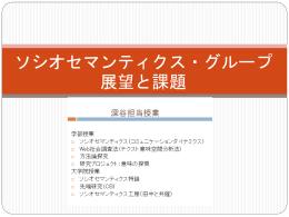 ソシオセマンティクス・グループ~展望と課題