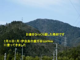 2008年2月11日釜ヶ谷山