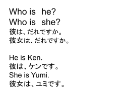 Who is this? He is Ken. She is Yumi.