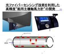 """光ファイバーセンシング技術を利用した 高精度""""舶用主機軸馬力計"""""""