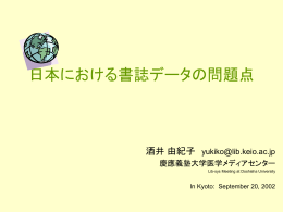 日本における書誌データの問題点