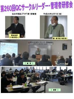 仙台市福祉プラザ 第1研修室 平成26年2月7日(金)