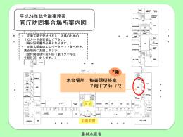 7階秘書課研修室(PPT:519KB)