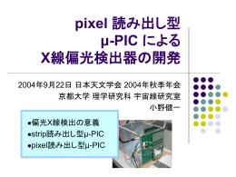 2004/9/22 天文学会(岩手大学) 発表資料(小野)(PPT