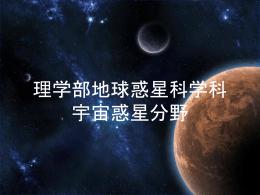 PSG 倉本研 - 地球惑星科学科