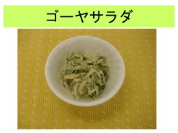 ゴーヤサラダ