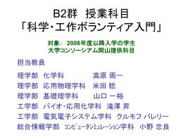 科学・工作ボランティア入門 - 岡山理科大学 理学部 化学科