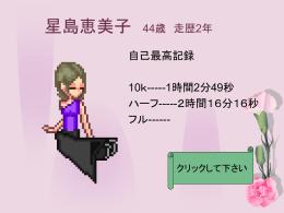 星島恵美子 42歳 走歴0年