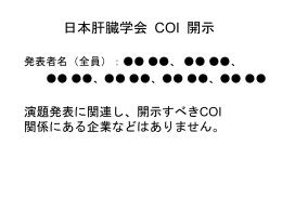 スライド 1 - 日本肝臓学会