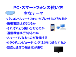 PC・スマートフォンの使い方