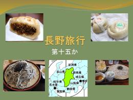 Slide 1 - Nihongo Ganbaru