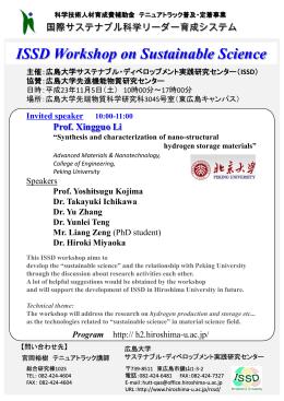 広大サステナブル通信 - Hiroshima University