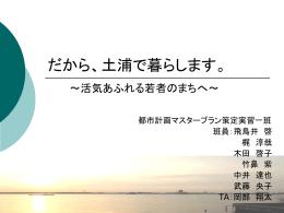 ppt - 都市計画DocumentSV