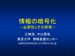 資料(江) - 東京大学情報基盤センター
