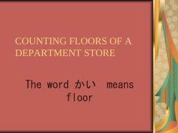 COUNTING FLOORS OF A DEPARTMENT STORE