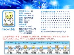 作成例 - SPring-8