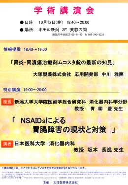 「 NSAIDsによる 胃腸障害の現状と対策 」 学術講演会 情報提供 18:40