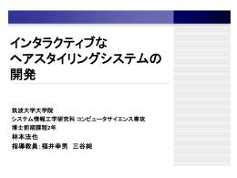 発表スライド() - NPAL: 非数値処理アルゴリズム研究室