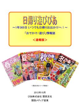 「季節限定ぴあ関西版」2012年発刊4誌全て